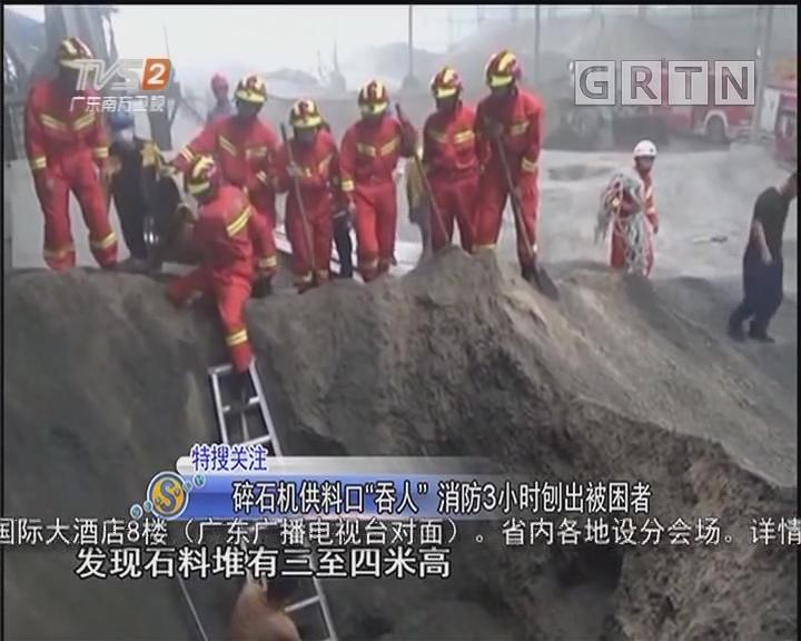 """碎石机供料口""""吞人""""消防3小时刨出被困者"""