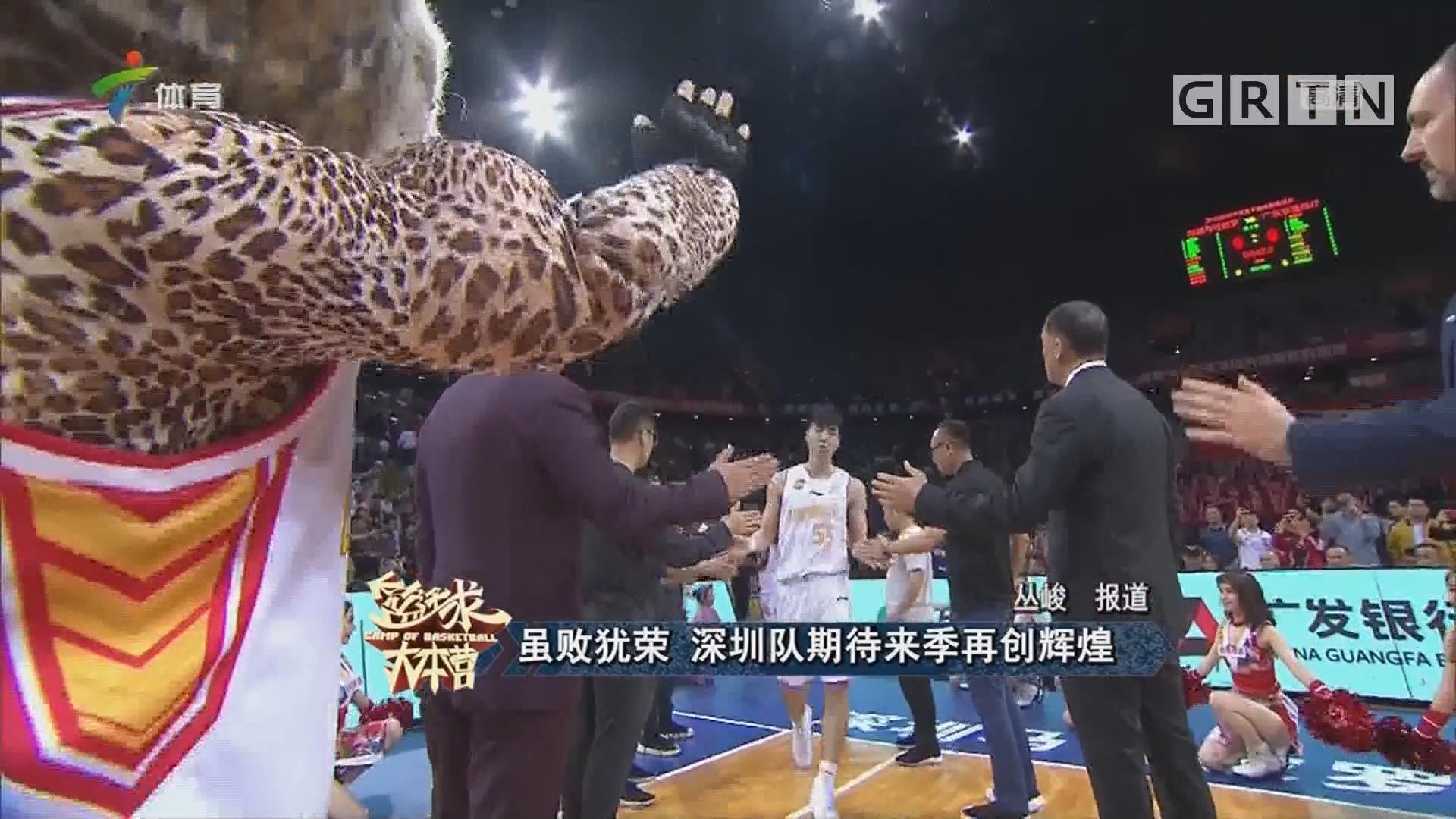 虽败犹荣 深圳队期待来季再创辉煌