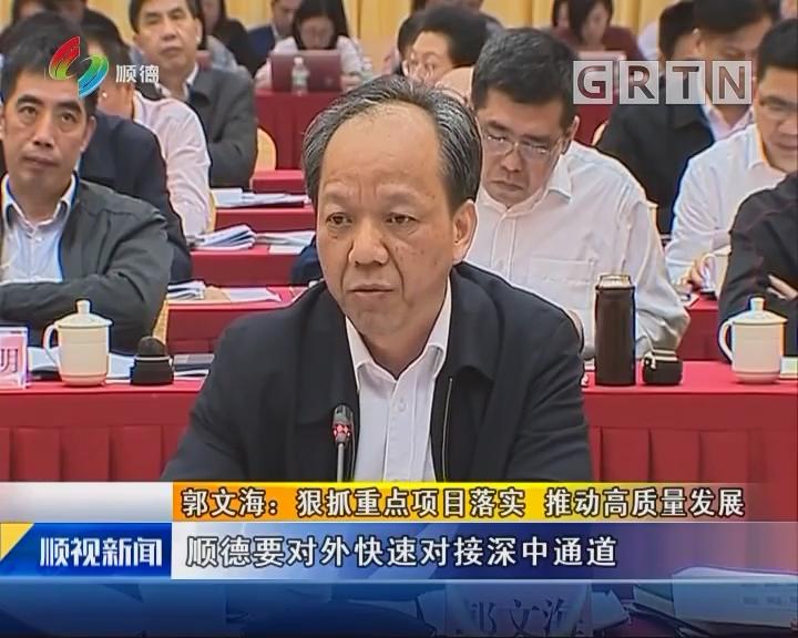 郭文海:狠抓重点项目落实 推动高质量发展