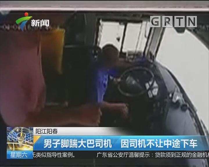 阳江阳春:男子脚踹大巴司机 因司机不让中途下车