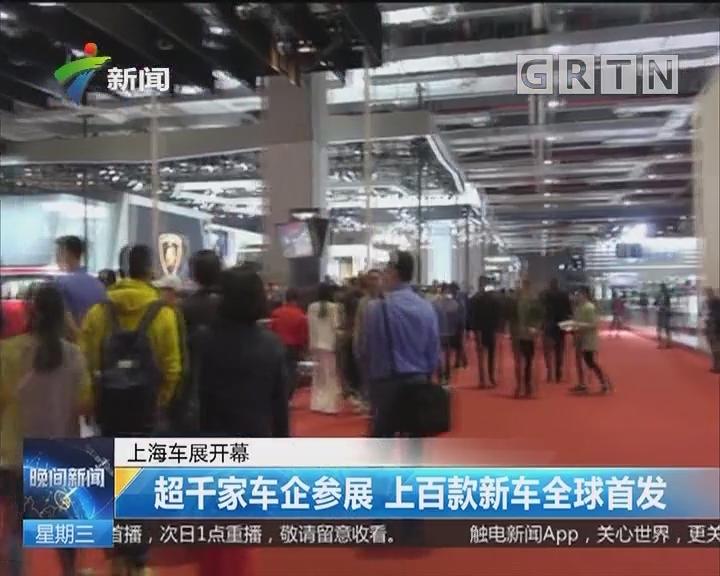 上海车展开幕:超千家车企参展 上百款新车全球首发