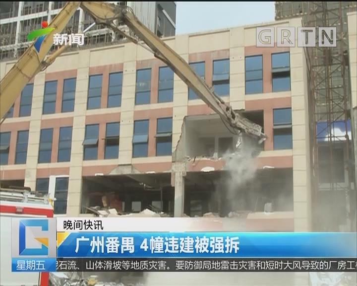 广州番禺 4幢违建被强拆