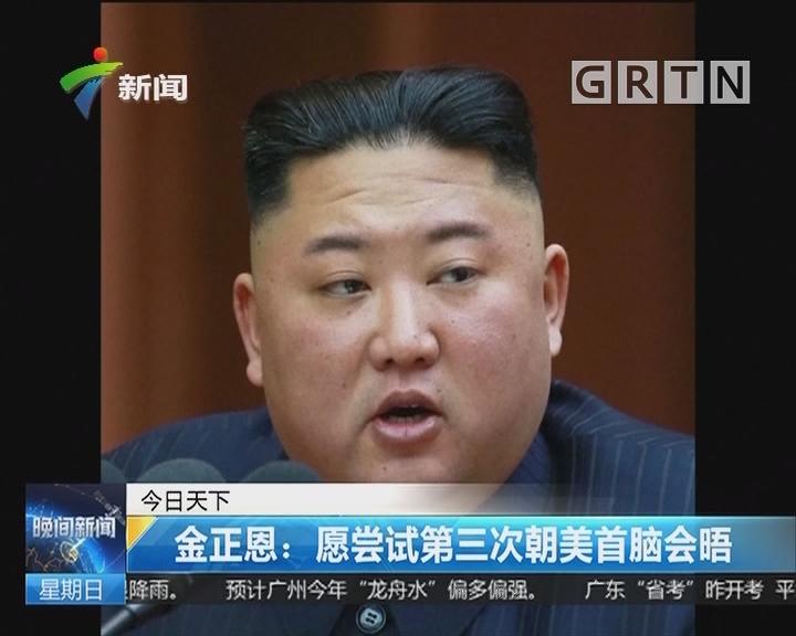 金正恩:愿尝试第三次朝美首脑会晤
