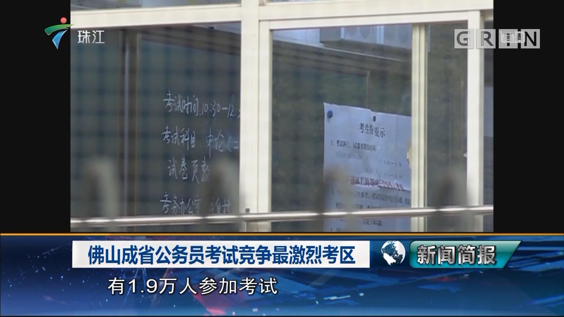 佛山成省公务员考试竞争最激烈考区