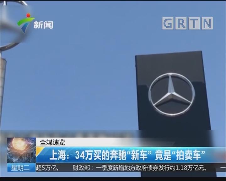 """上海:34万买的奔驰""""新车"""" 竟是""""拍卖车"""""""