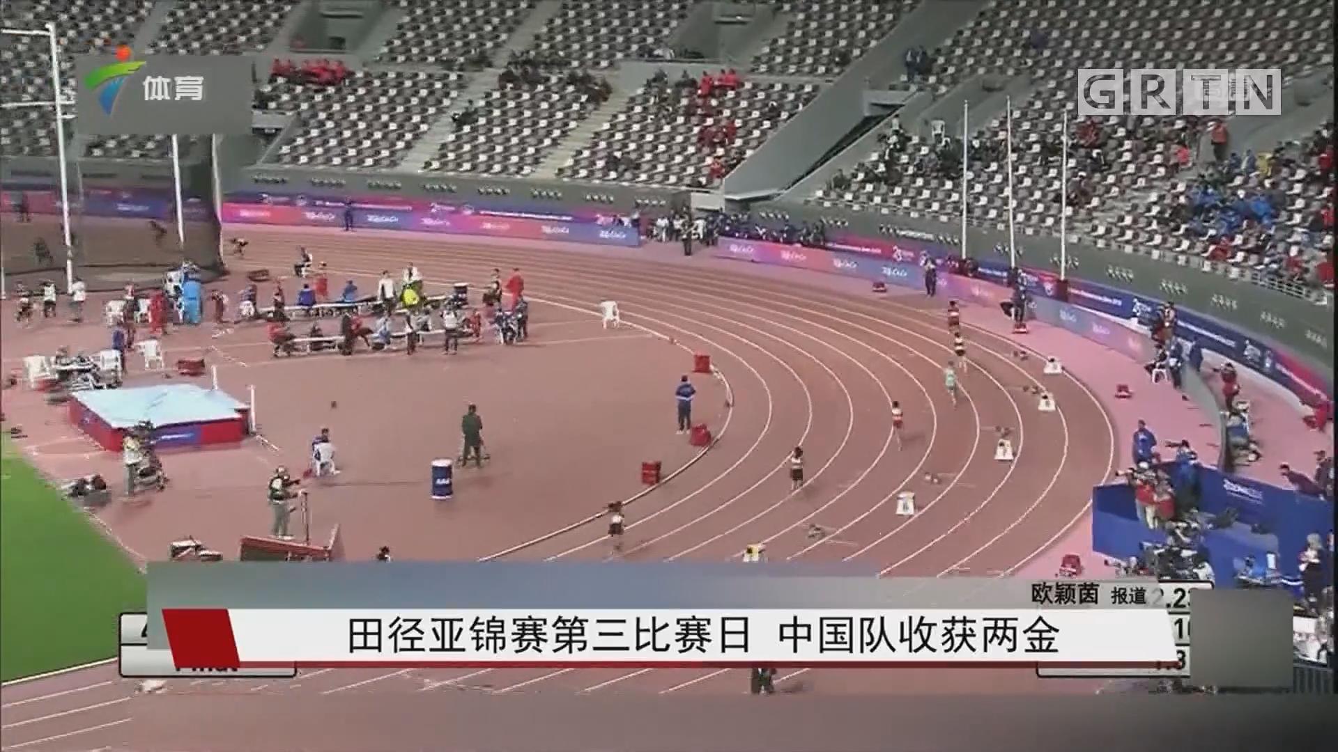 田径亚锦赛第三比赛日 中国队收获两金