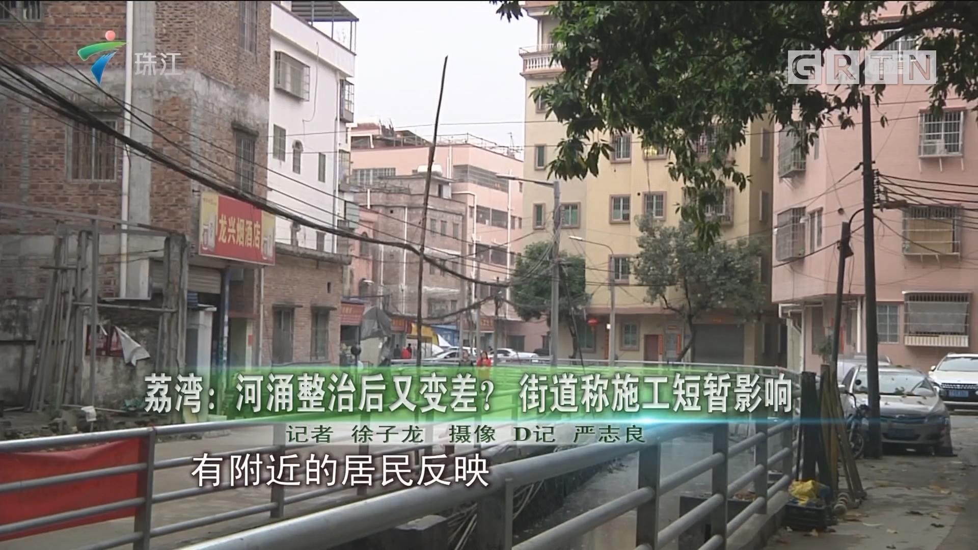 荔湾:河涌整治后又变差?街道称施工短暂影响