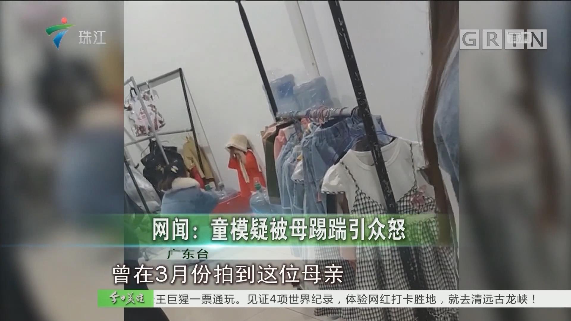 網聞:童模疑被母踢踹引眾怒