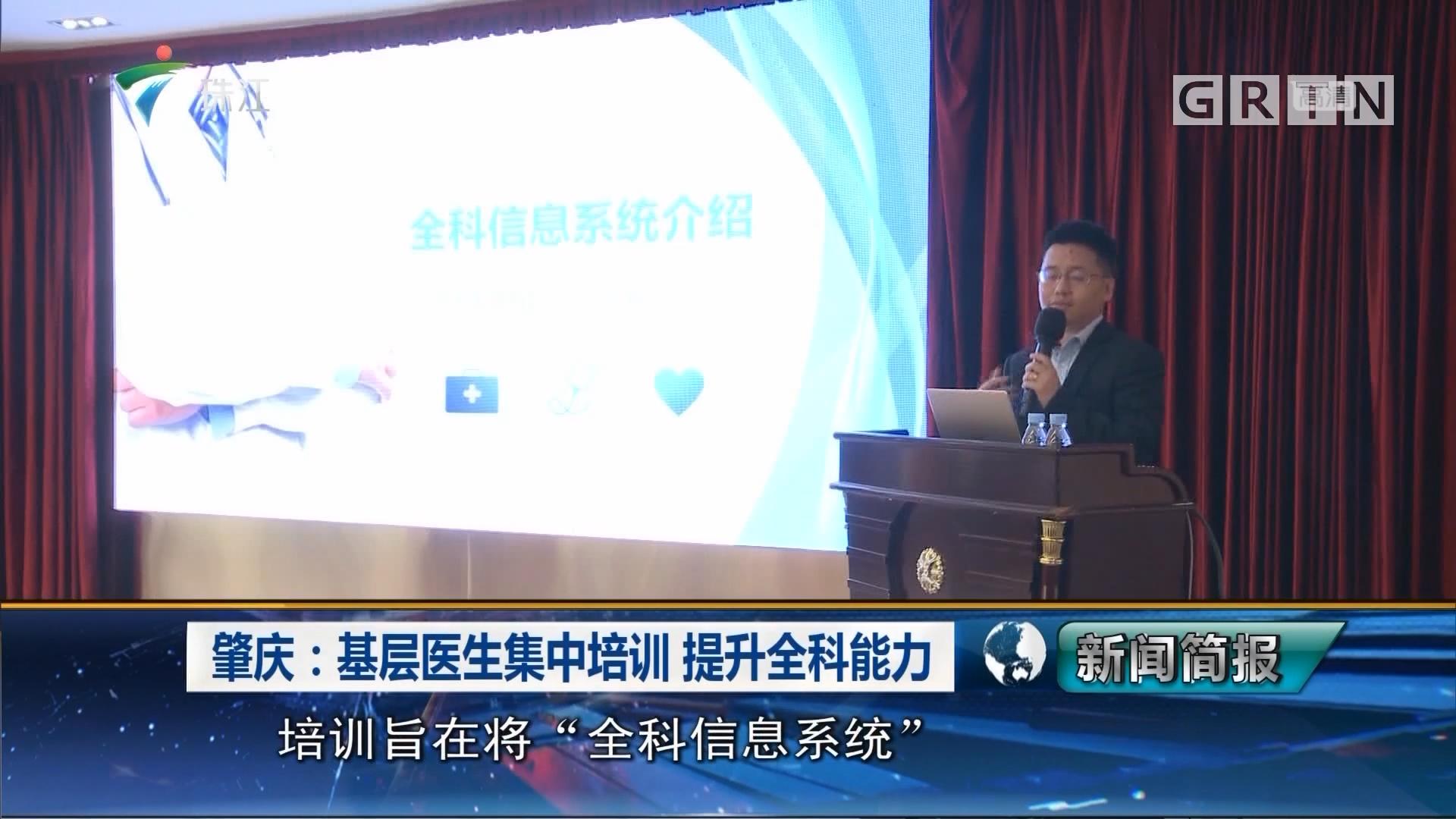肇庆:基层医生集中培训 提升全科能力