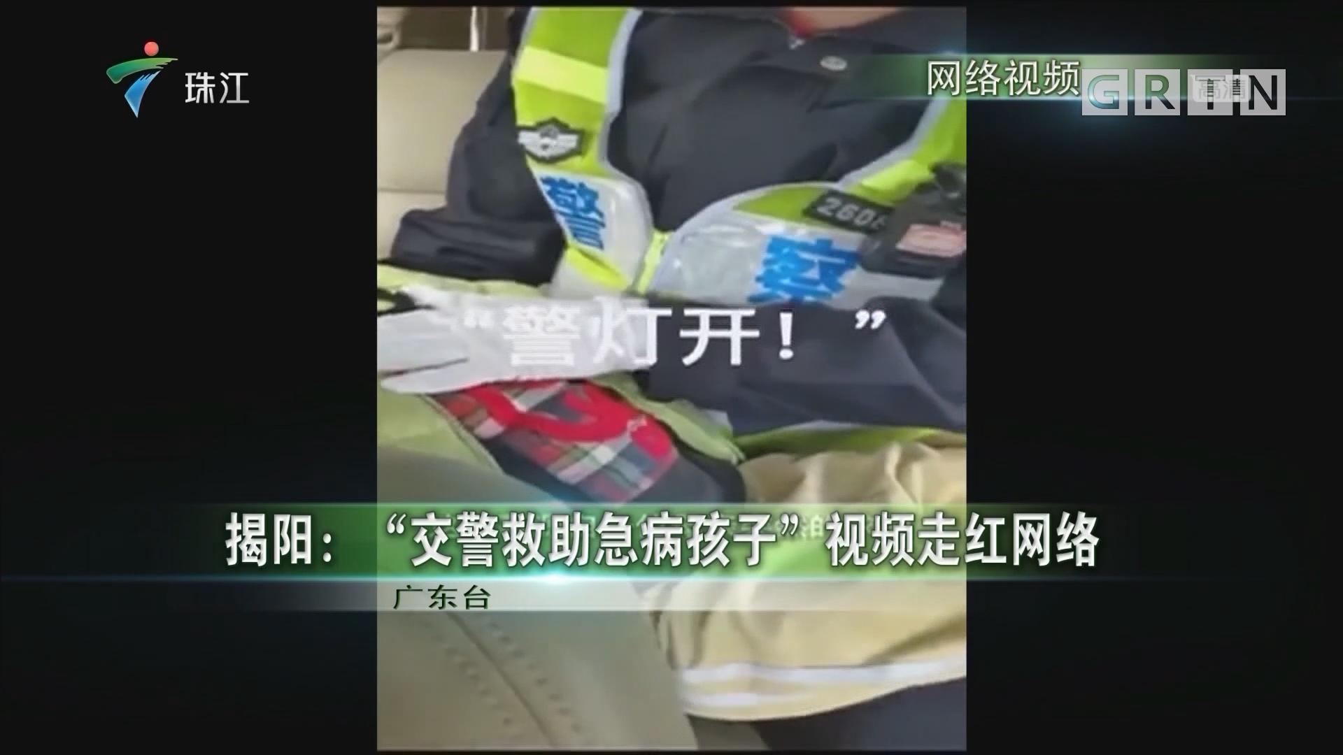 """揭阳:""""交警救助急病孩子""""视频走红网络"""
