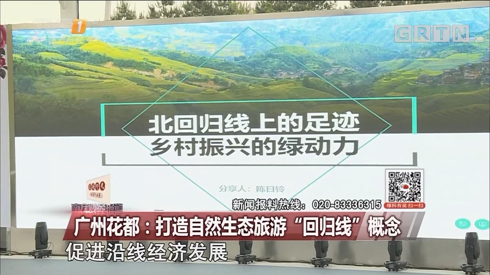 """广州花都:打造自然生态旅游""""回归线""""概念"""