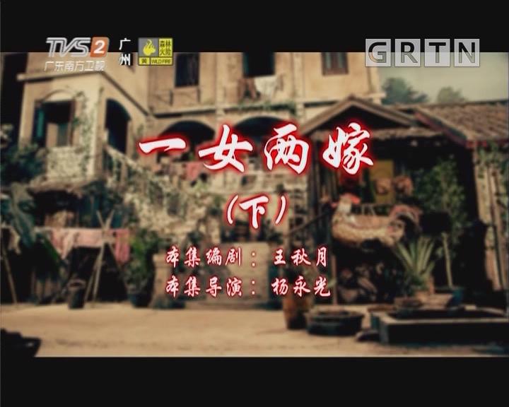 [2019-04-06]七十二家房客:一女两嫁(下)