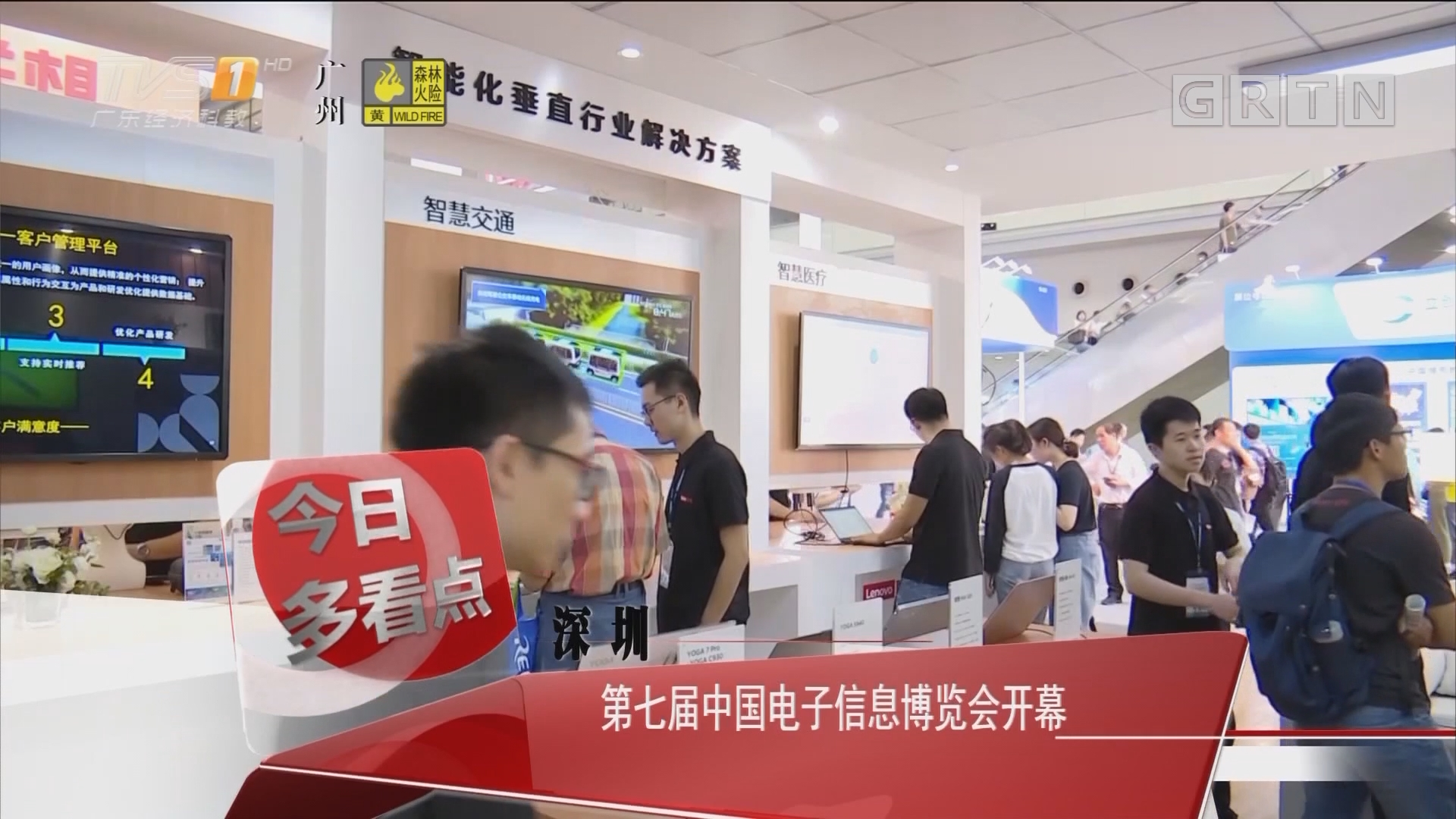 深圳:第七届中国电子信息博览会开幕