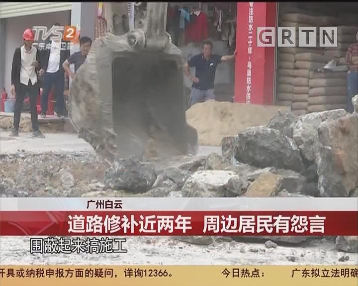 广州白云:道路修补近两年 周边居民有怨言