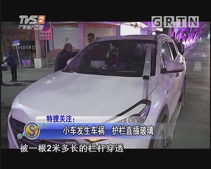 小车发生车祸 护栏直插玻璃