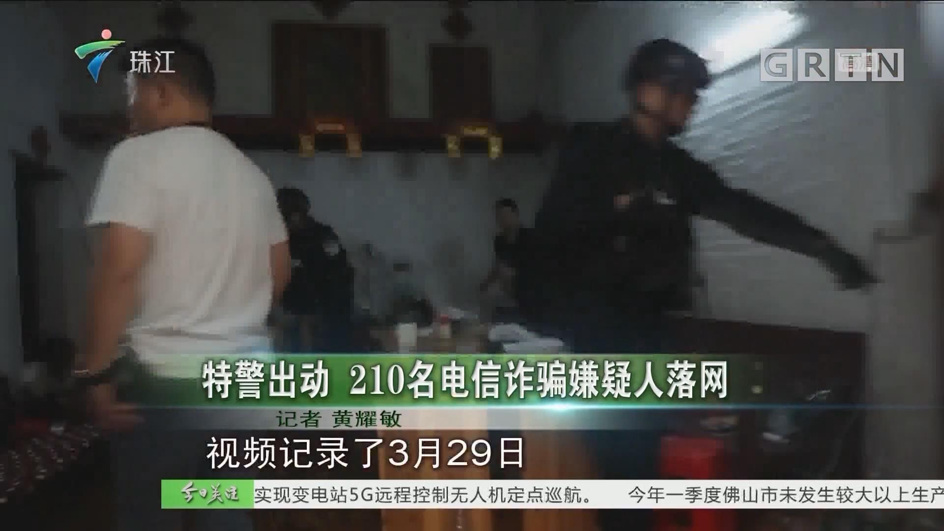 特警出动 210名电信诈骗嫌疑人落网