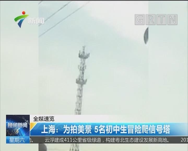 上海:为拍美景 5名初中生冒险爬信号塔