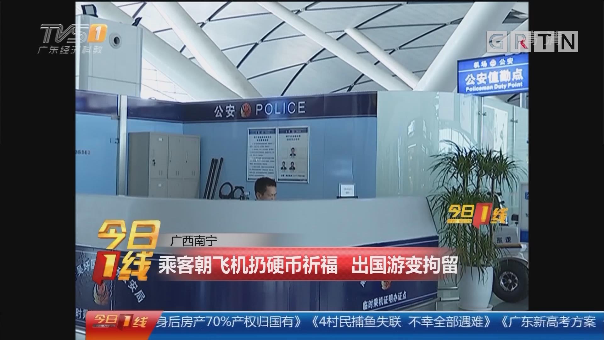 广西南宁:乘客朝飞机扔硬币祈福 出国游变拘留