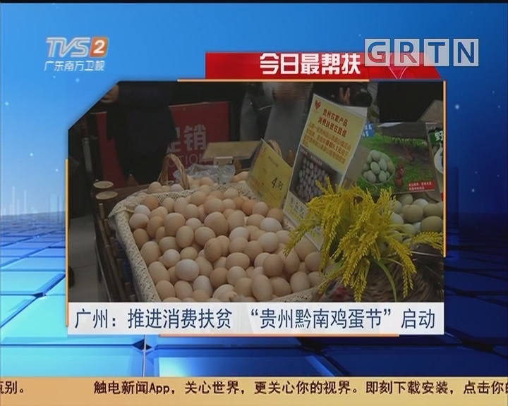 """今日最帮扶 广州:推进消费扶贫 """"贵州黔南鸡蛋节""""启动"""
