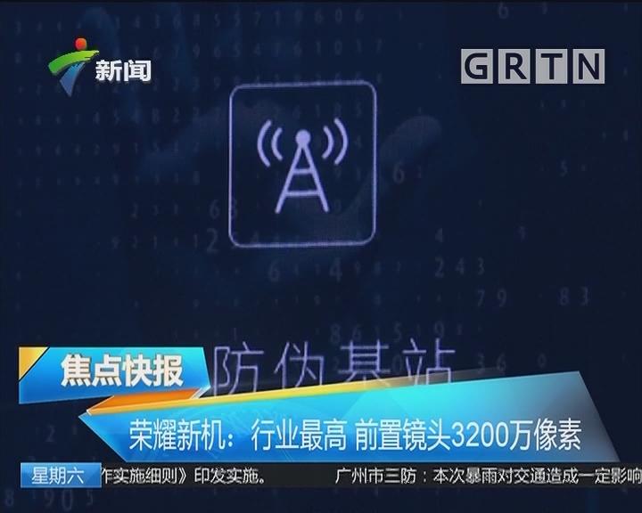 荣耀新机:行业最高 前置镜头3200万像素