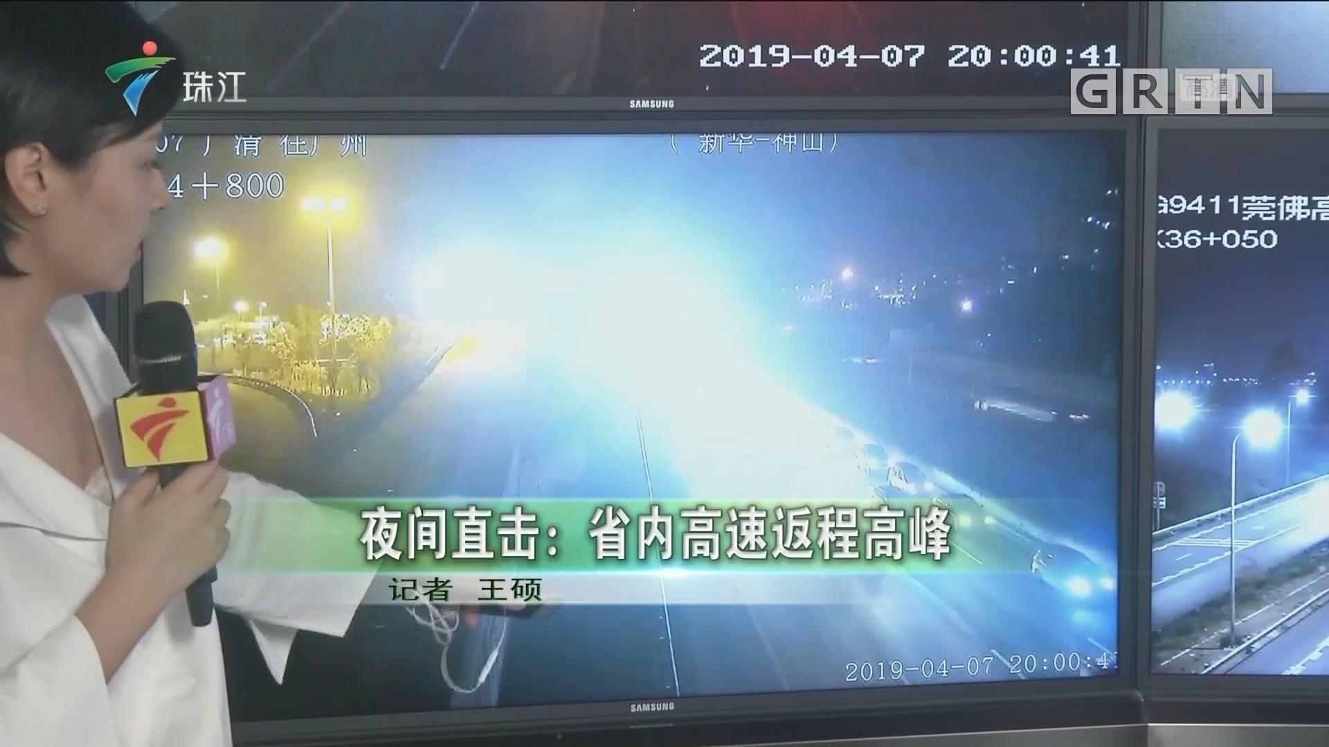 夜间直击:省内高速返程高峰