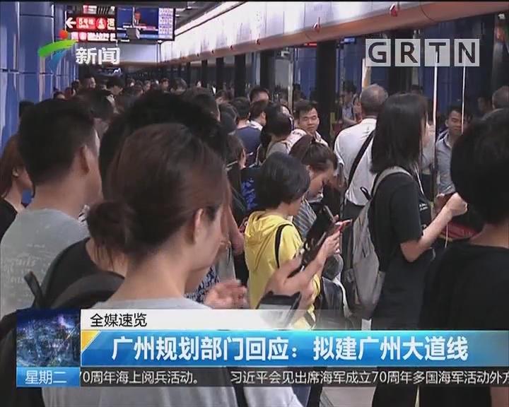 广州规划部门回应:拟建广州大道线