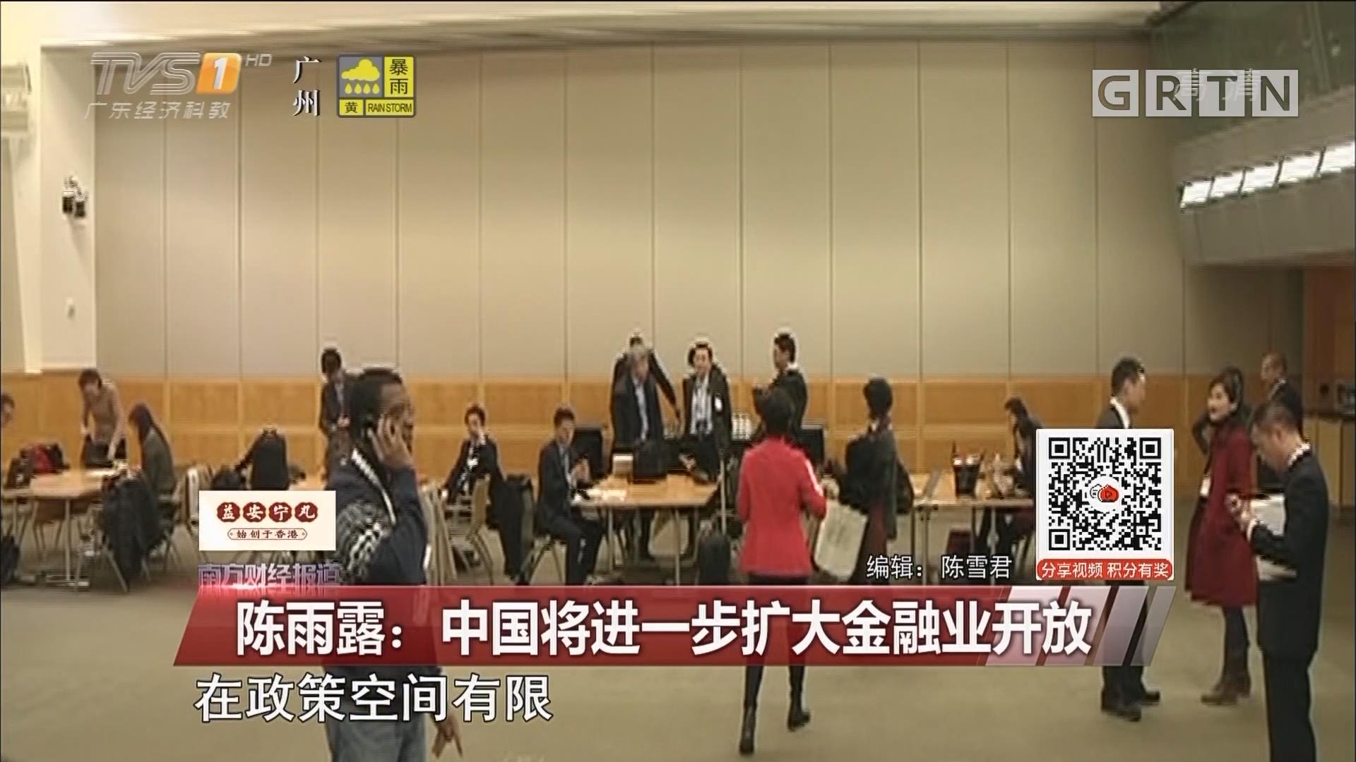 陈雨露:中国将进一步扩大金融业开放