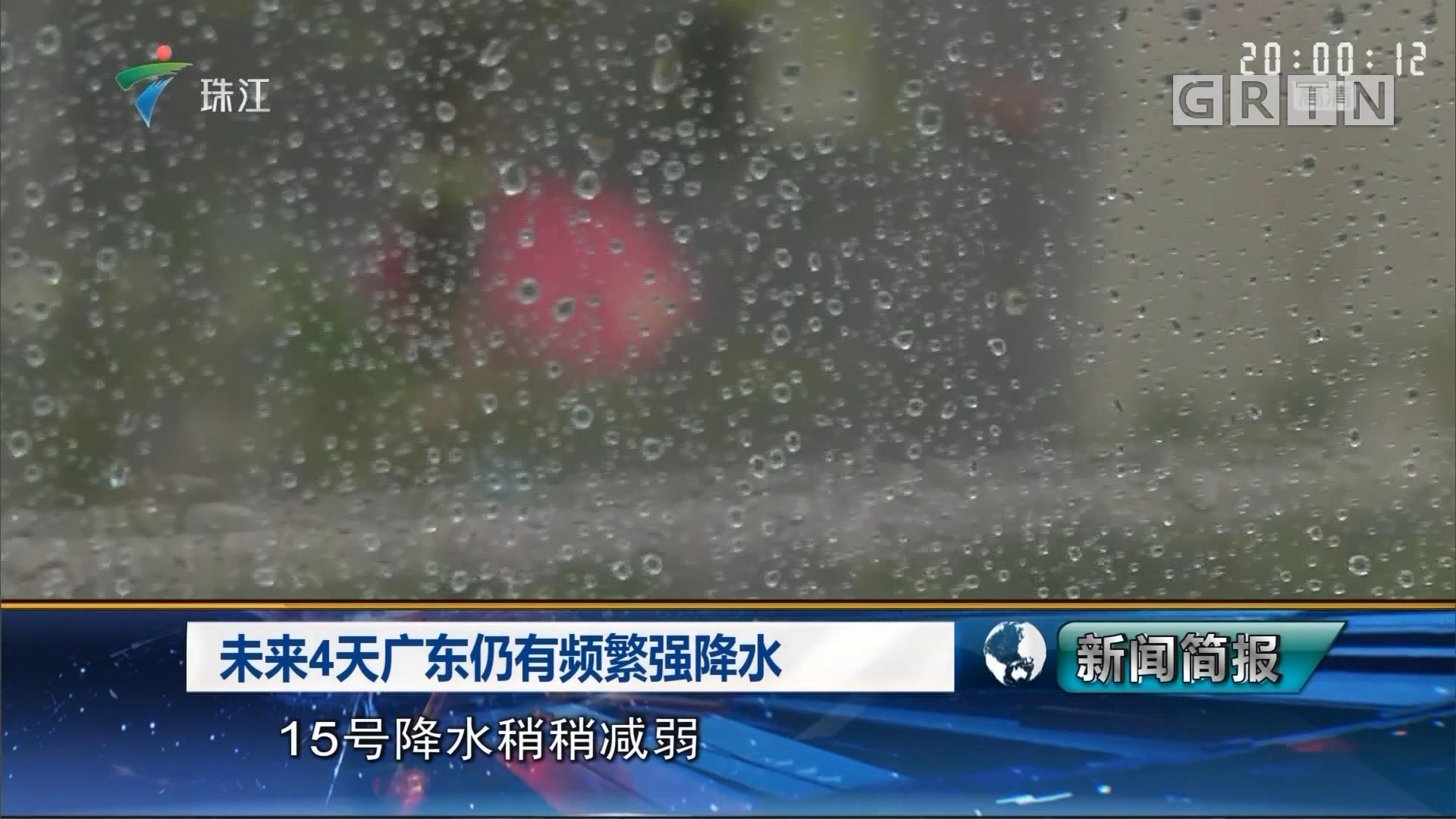 未来4天广东仍有频繁强降水