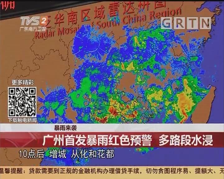暴雨来袭:广州首发暴雨红色预警 多路段水浸