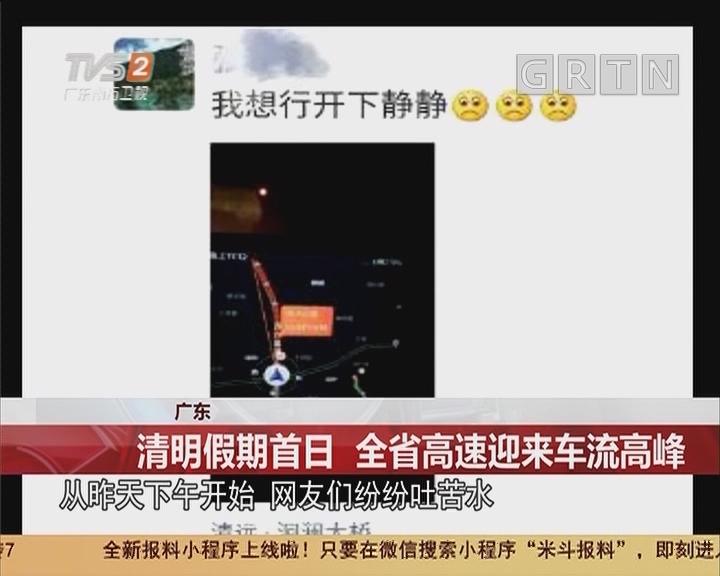 广东:清明假期首日 全省高速迎来车流高峰