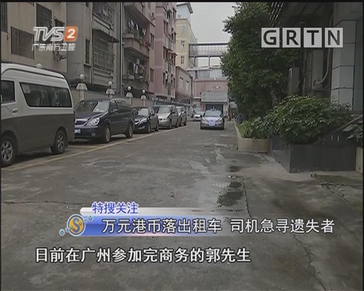 万元港币落出租车 司机急寻遗失者