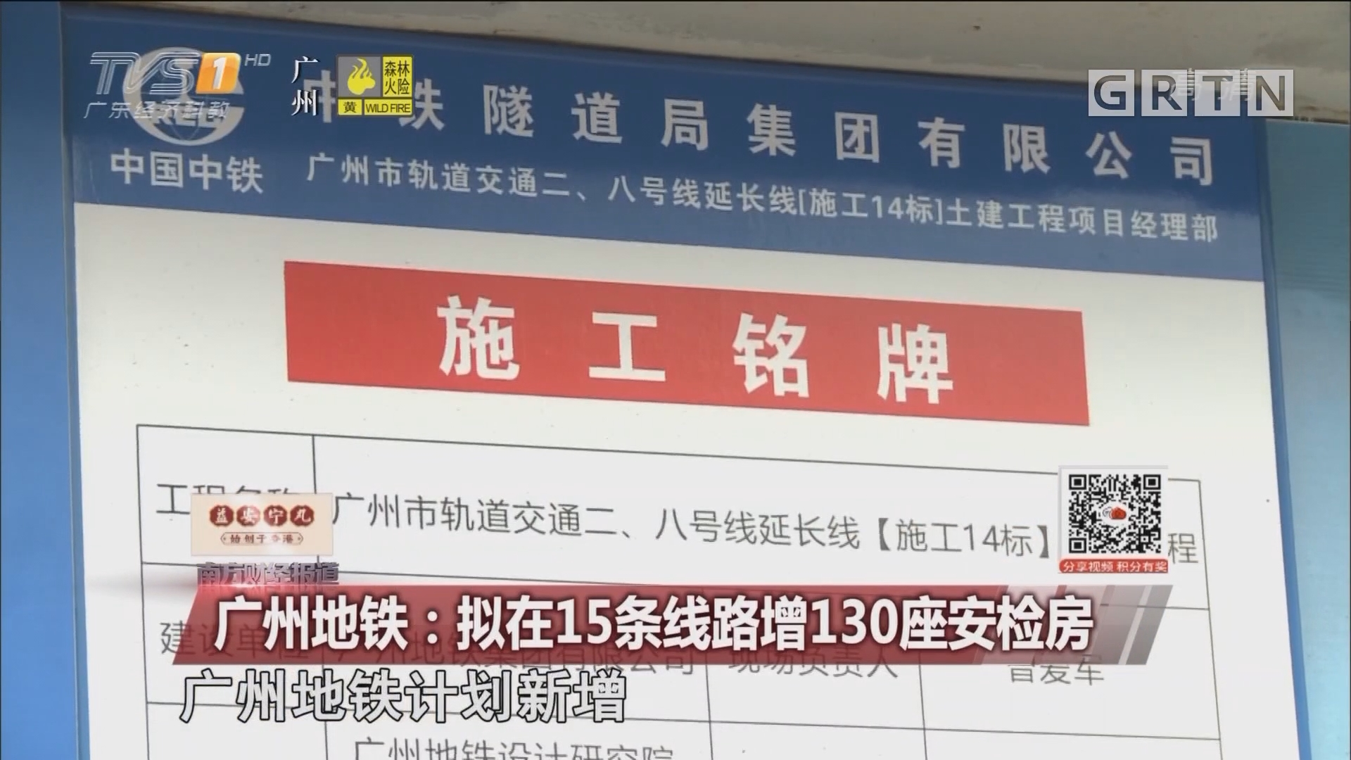 广州地铁:拟在15条线路增130座安检房