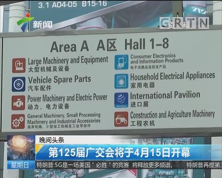 第125届广交会将于4月15日开幕