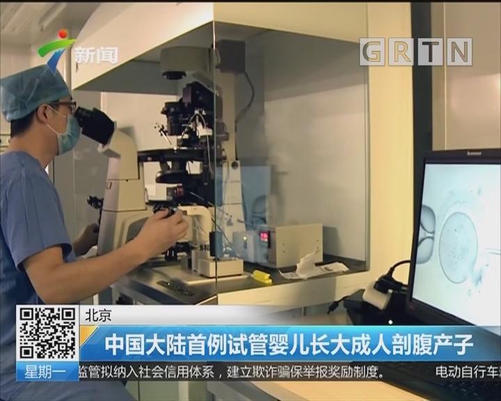 北京:中国大陆首例试管婴儿长大成人剖腹产子