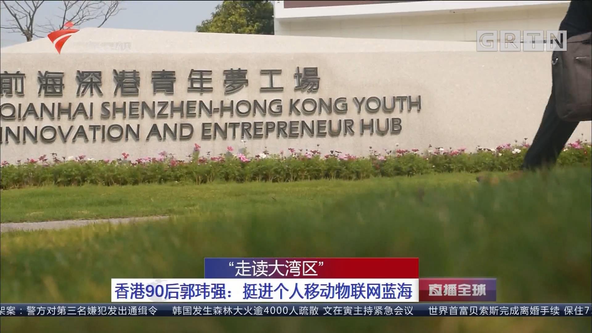 香港90后郭玮强:挺进个人移动物联网蓝海