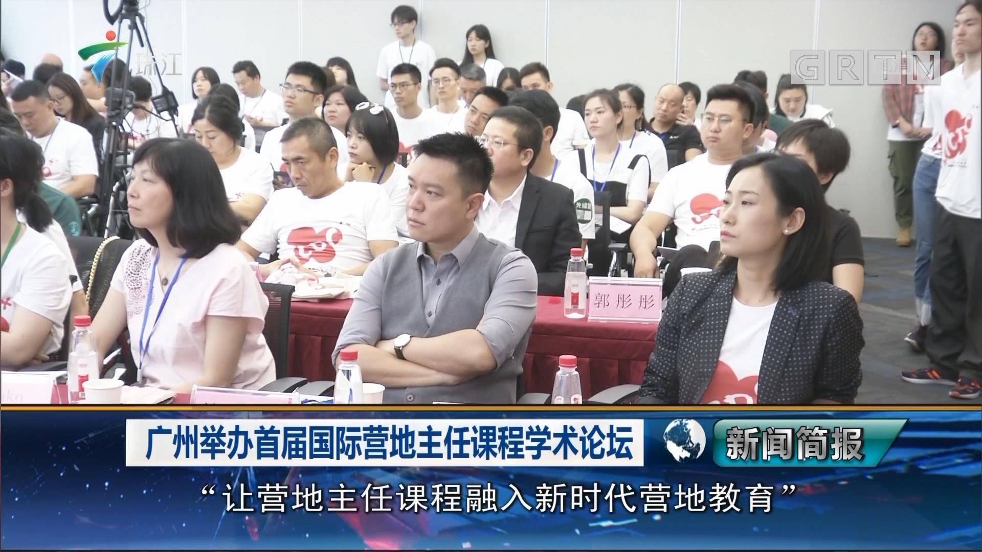 广州举办首届国际营地主任课程学术论坛