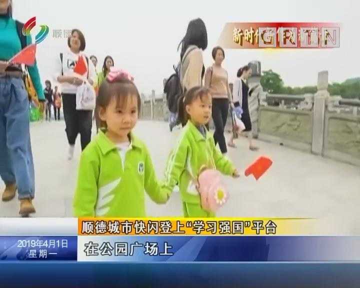 """顺德城市快闪登上""""学习强国""""平台"""