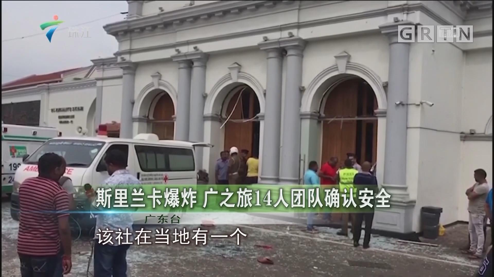 斯里兰卡爆炸 广之旅14人团队确认安全