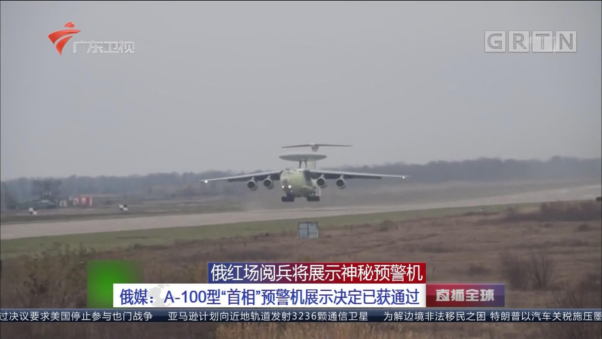 """俄媒:A-100型""""首相""""预警机展示决定已获通过"""