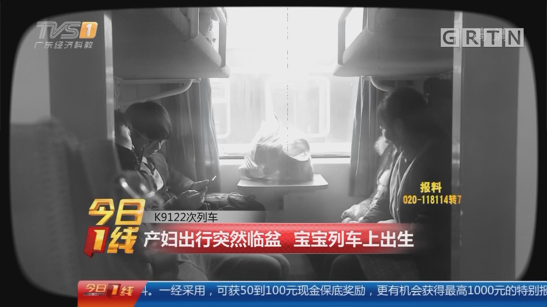 K9122次列车:产妇出行突然临盆 宝宝列车上出生