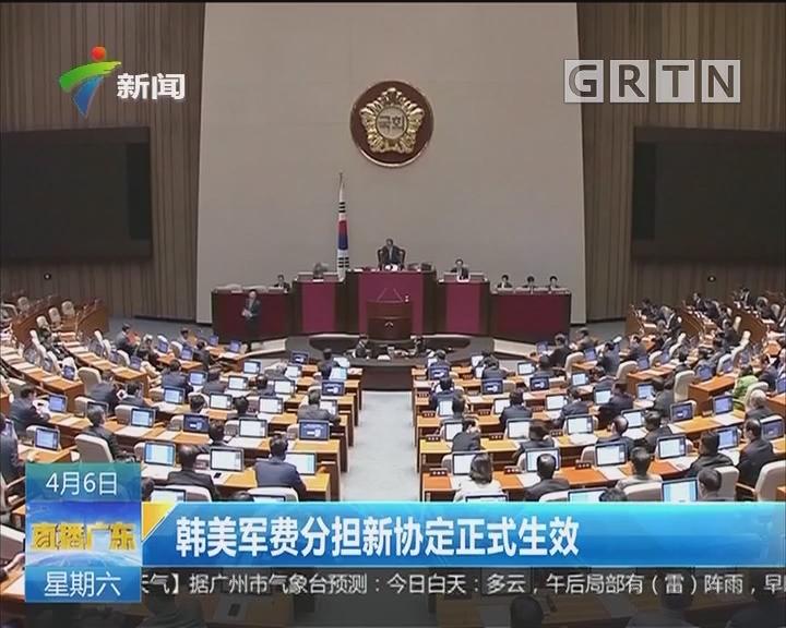 韩美军费分担新协定正式生效