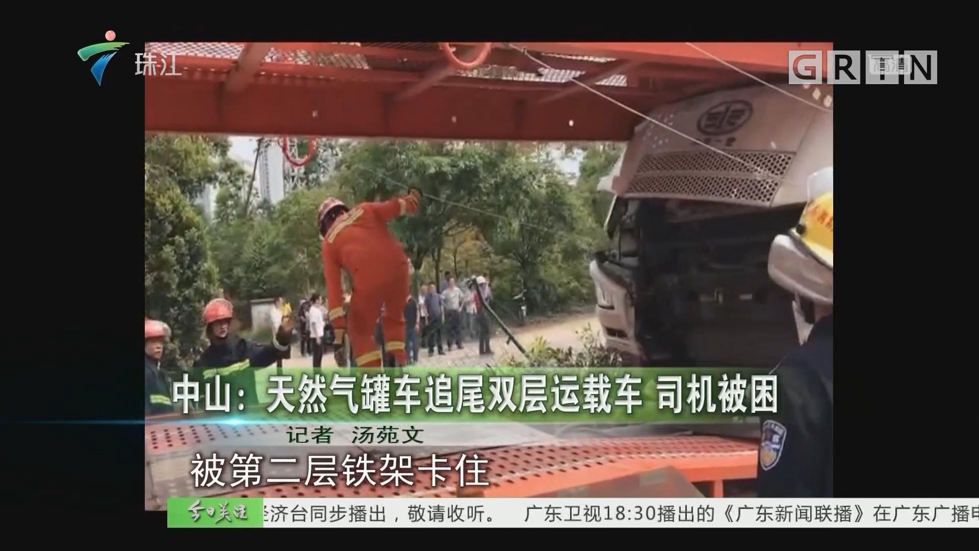 中山:天然气罐车追尾双层运载车 司机被困