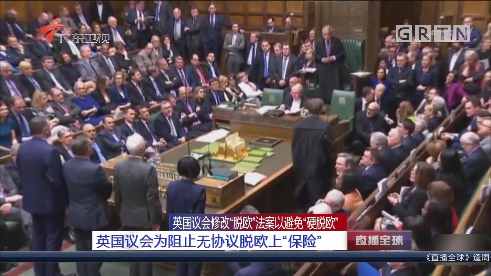 """英国议会修改""""脱欧""""法案以避免""""硬脱欧"""" 英国议会为阻止无协议脱欧上""""保险"""""""