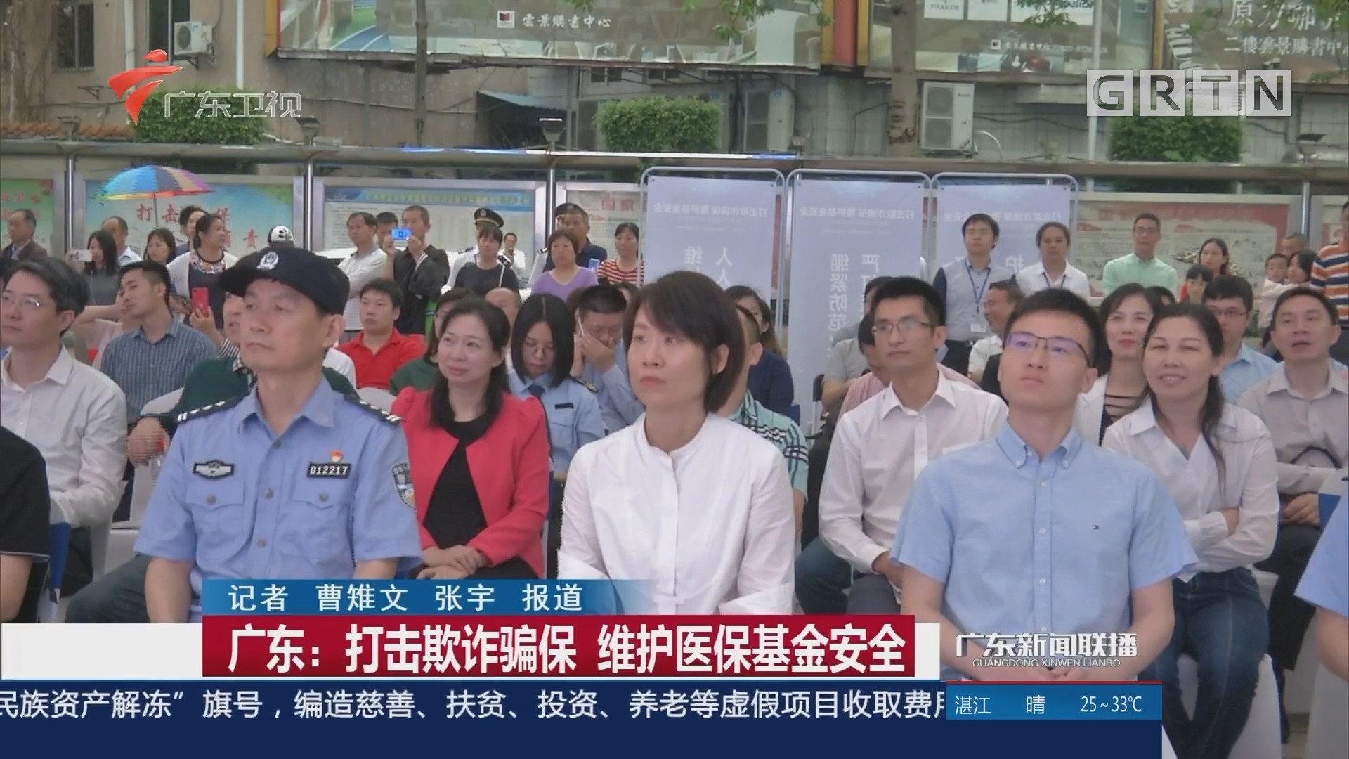 广东:打击欺诈骗保 维护医保基金安全