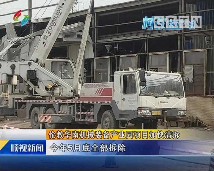 伦教华南机械装备产业园项目加快清拆