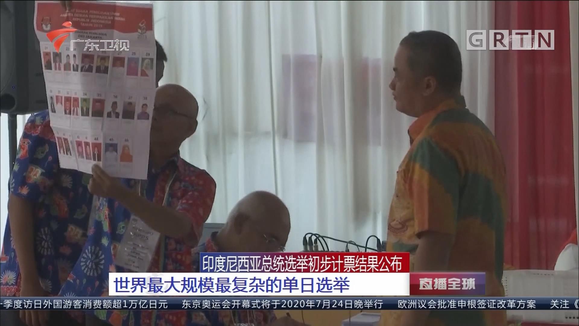 印度尼西亚总统选举初步计票结果公布 世界最大规模最复杂的单日选举