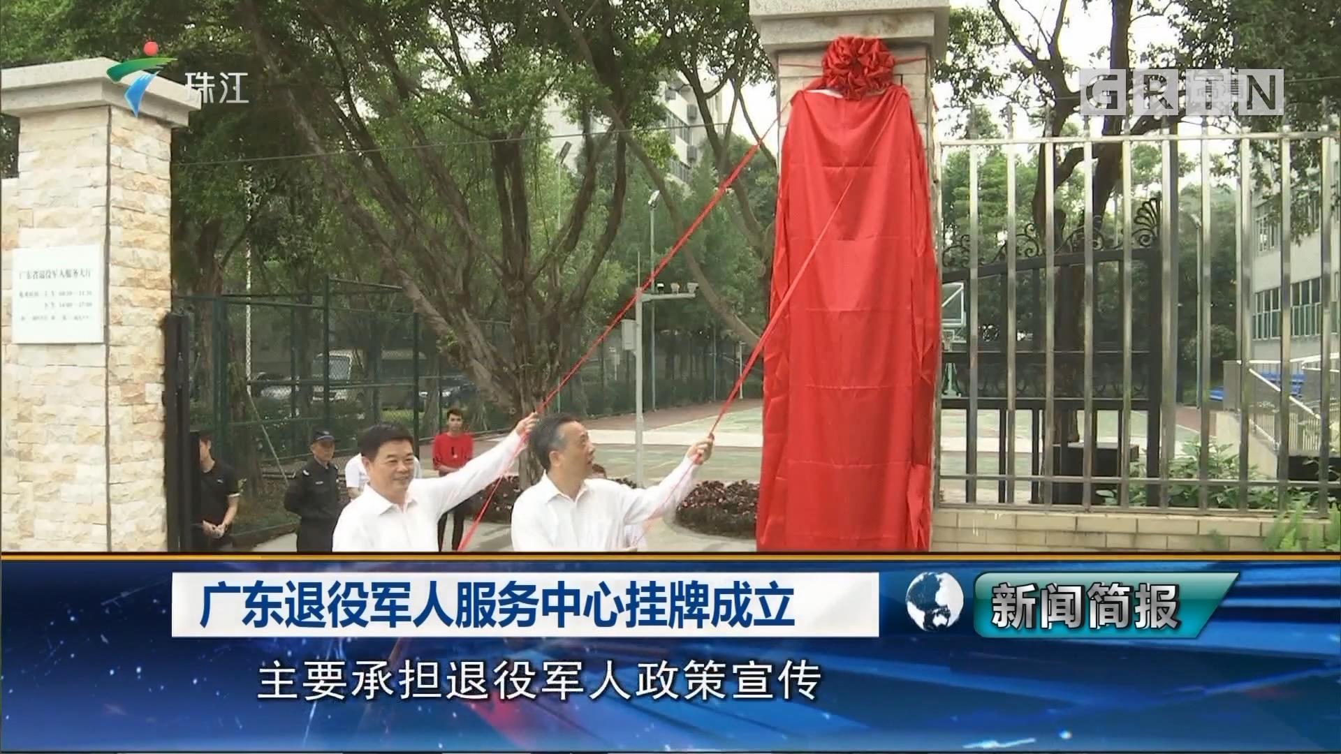 广东退役军人服务中心挂牌成立