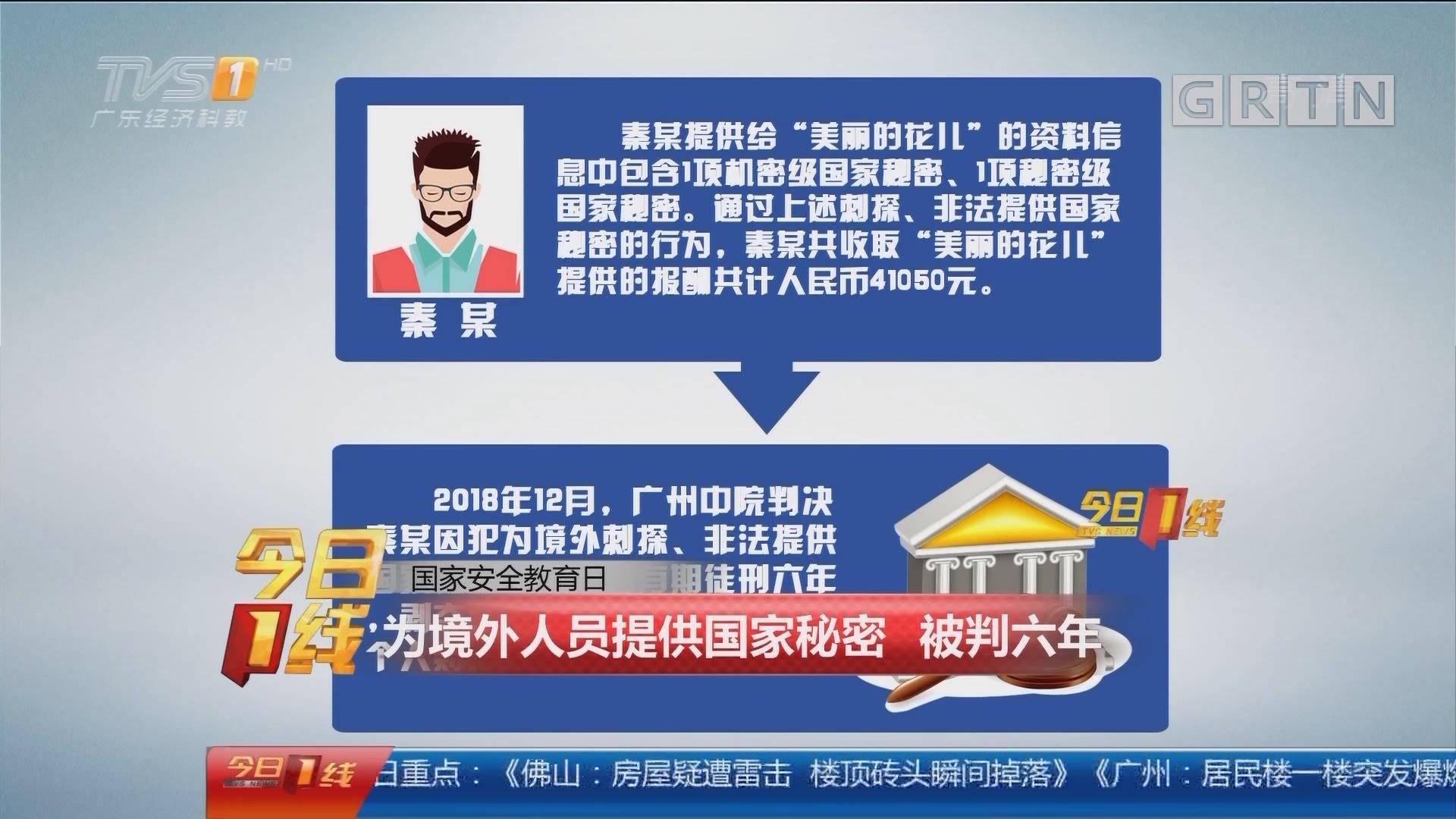 国家安全教育日:为境外人员提供国家秘密 被判六年