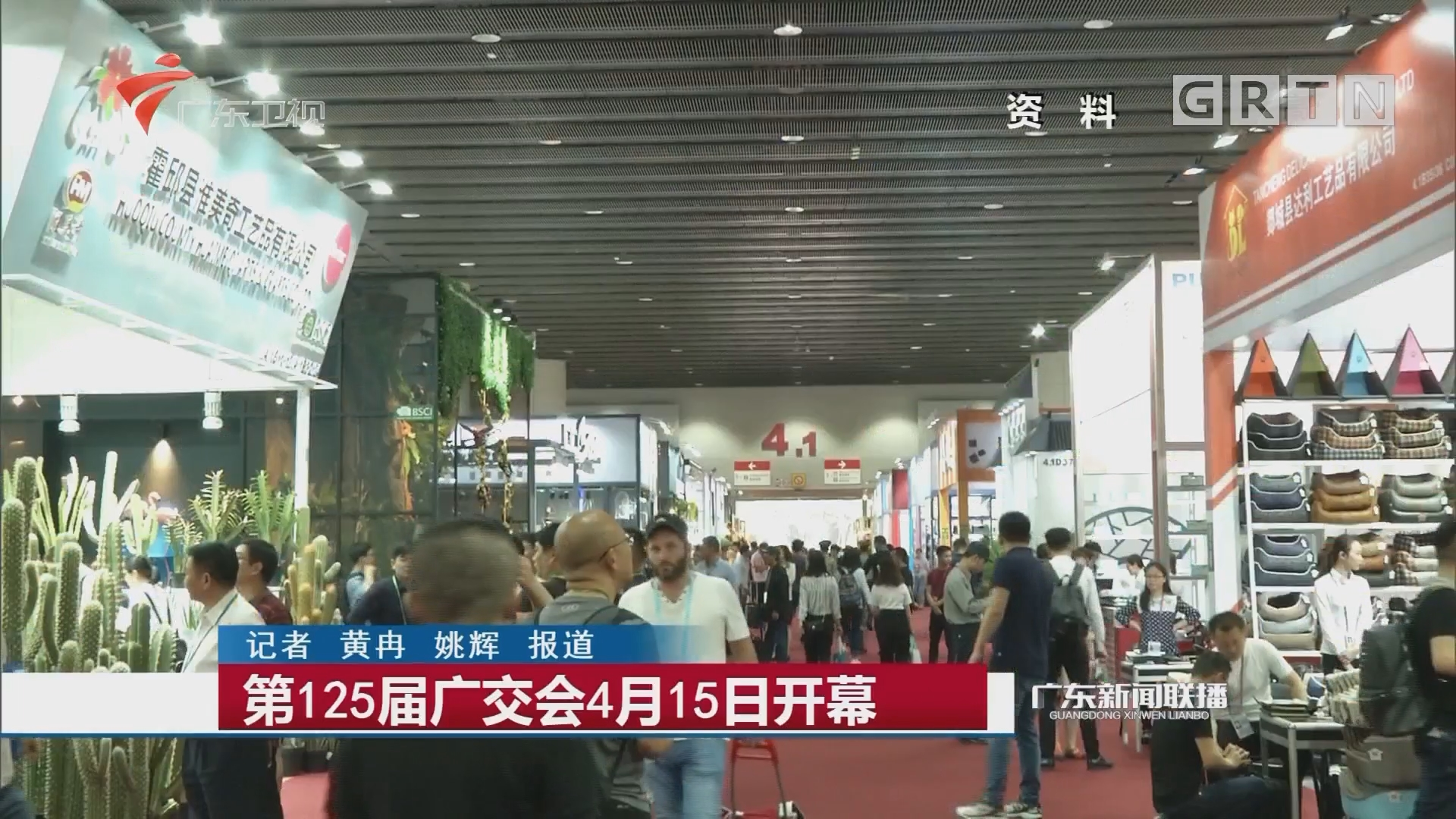 第125届广交会4月15日开幕