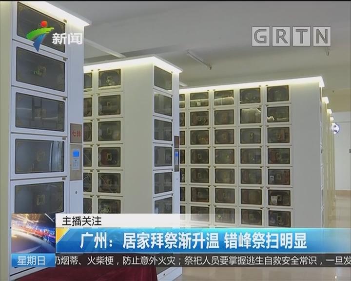 广东:居家拜祭渐升温 错峰祭扫明显